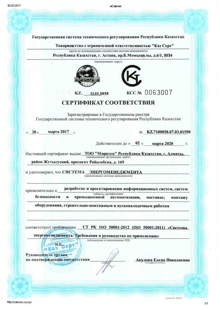 СТ РК ИСО 4427-2004 СКАЧАТЬ БЕСПЛАТНО